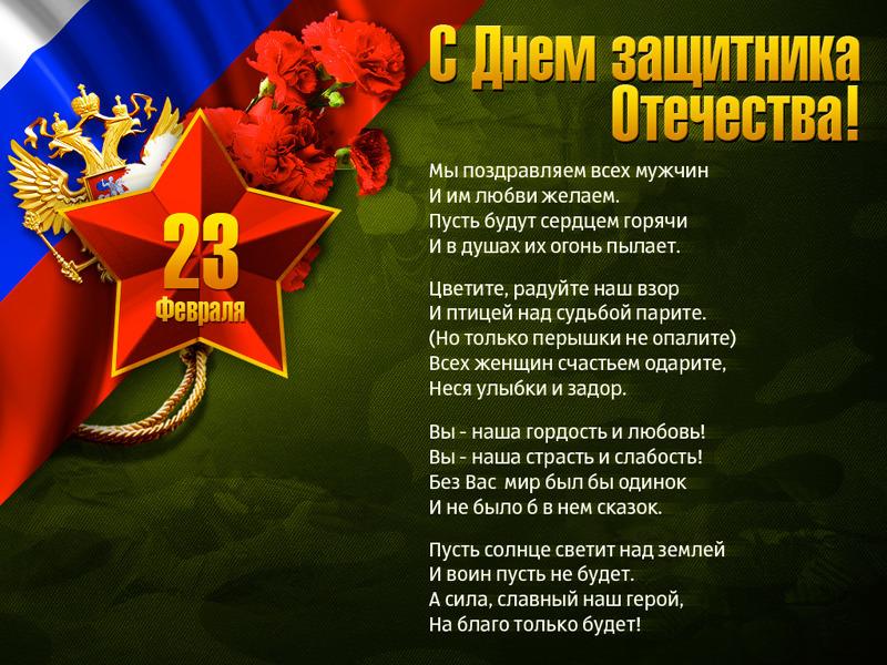 Поздравления стихи с днем защитника отечества