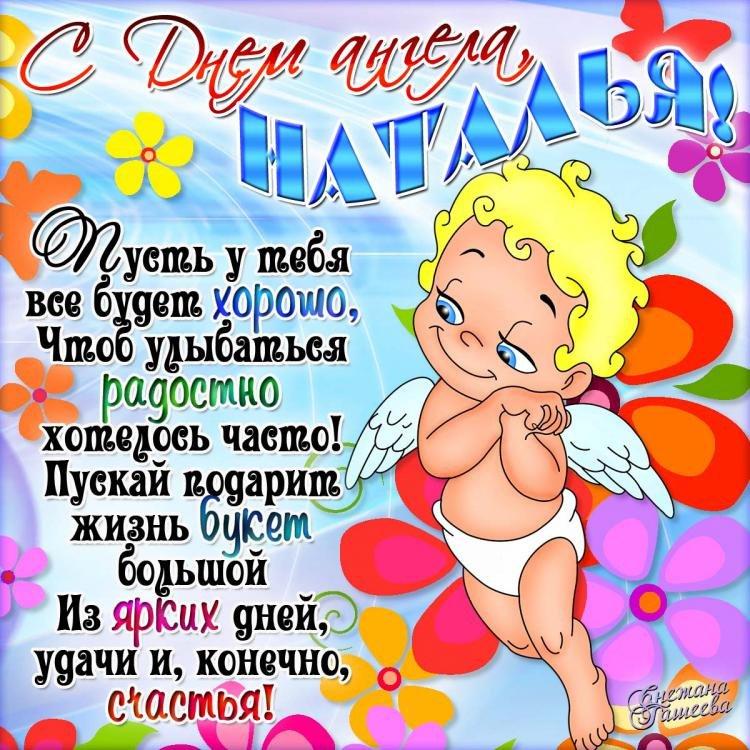 Поздравления с днем ангела Наталье