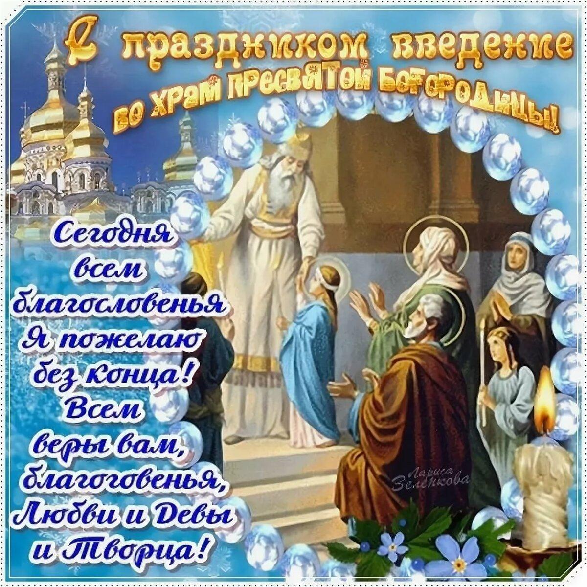 Введение во храм пресвятой богородицы: запреты дня и красивые поздравления с праздником
