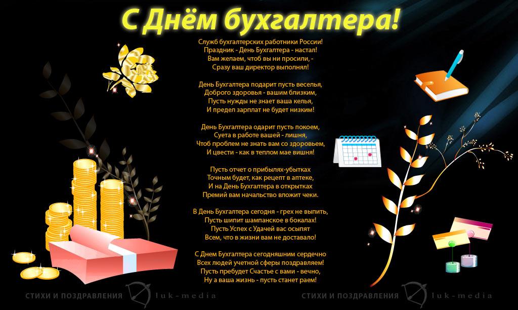 Поздравления с днем рождения бухгалтера женщину прикольные