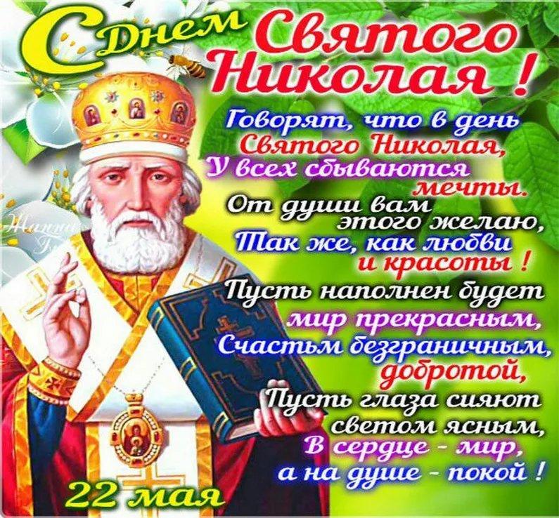 22 мая отмечается день николая чудотворца: что нужно делать в праздник