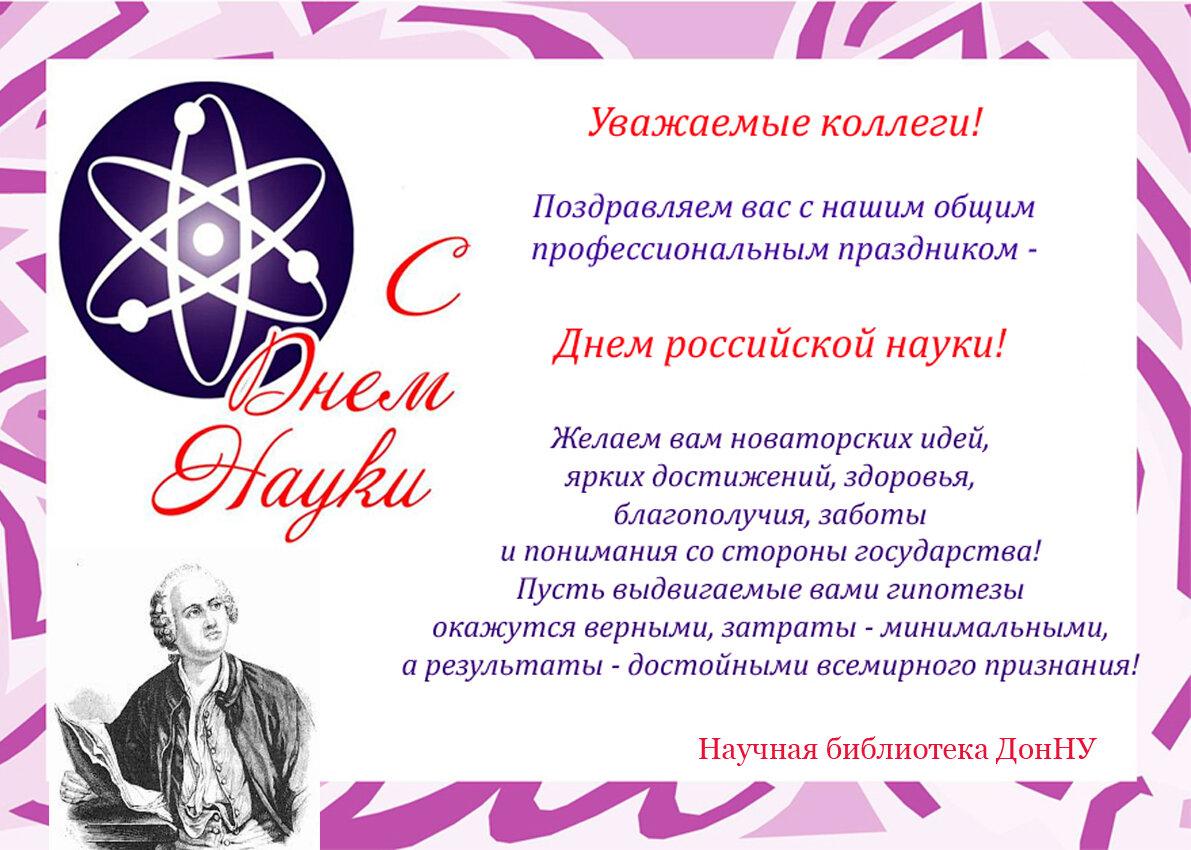 День российской науки поздравления в стихах