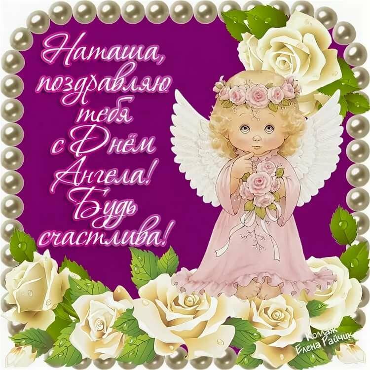 Поздравления с днем ангела натальи. поздравления наталье с именинами и днем ангела
