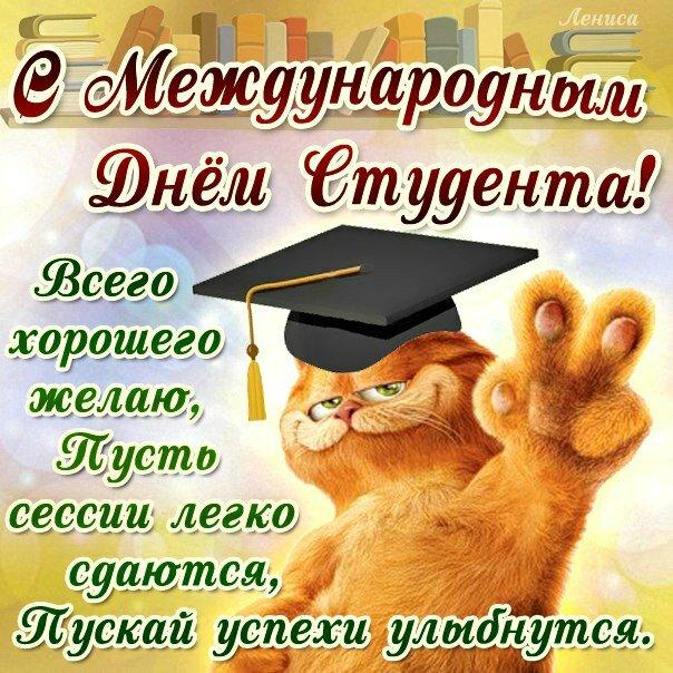 Прикольные поздравления с днем студента в стихах