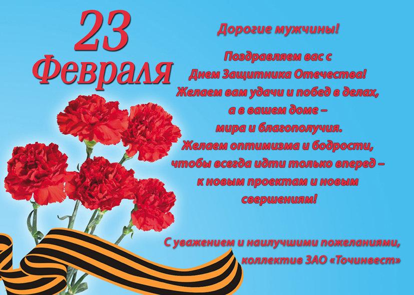 Поздравить медиков с 23 февраля прикольные