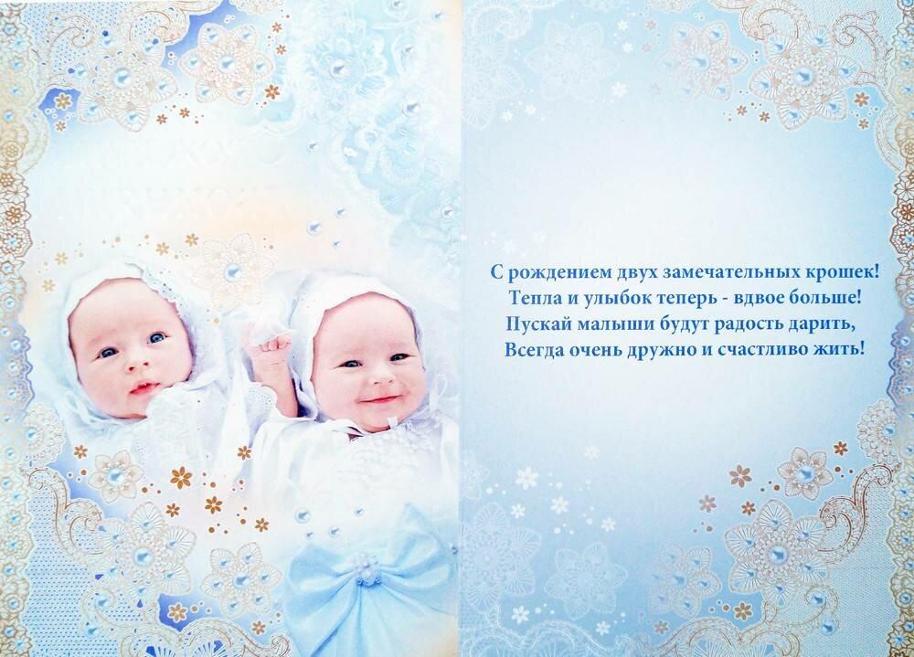Поздравления с рождением двойняшек мальчика и девочки
