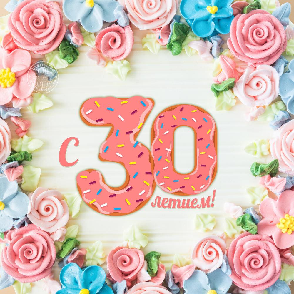Прикольные поздравления с 30 летием девушке