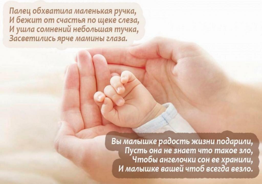 Красивые и трогательные поздравления для мамы с рождением дочки, сына своими словами