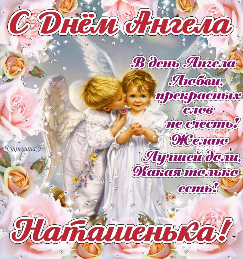 Поздравить наталью с днем ангела