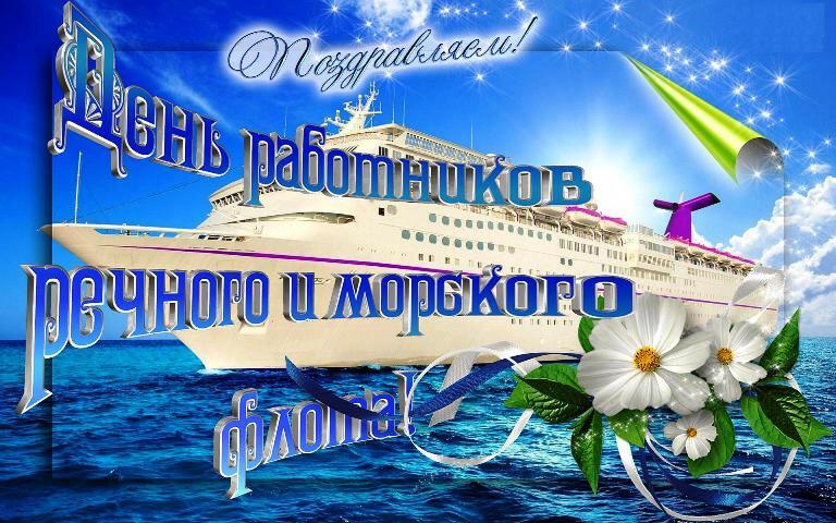 Поздравления в прозе работникам флота. поздравления с днем работника морского и речного флота в стихах и прозе