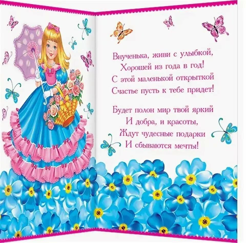 Поздравления с днем рождения внучке 3 годика